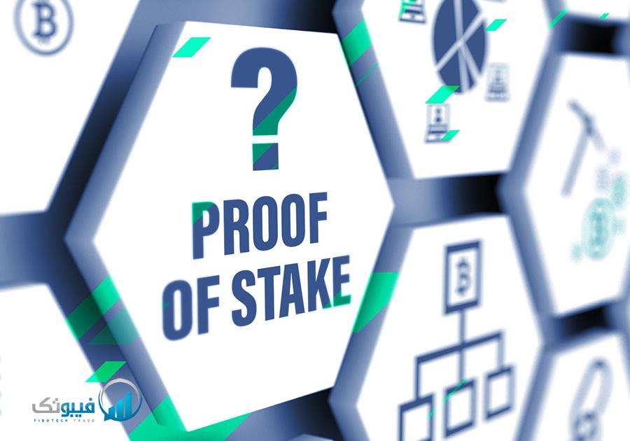 چگونه اثبات سهام با ماینر تعامل برقرار میکند؟