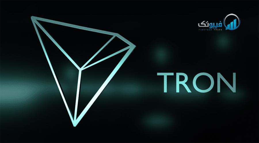 TRON چیست؟