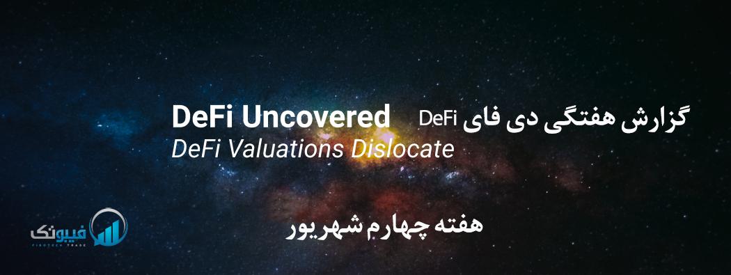 گزارش هفتگی دی فای DeFi، هفته چهارم