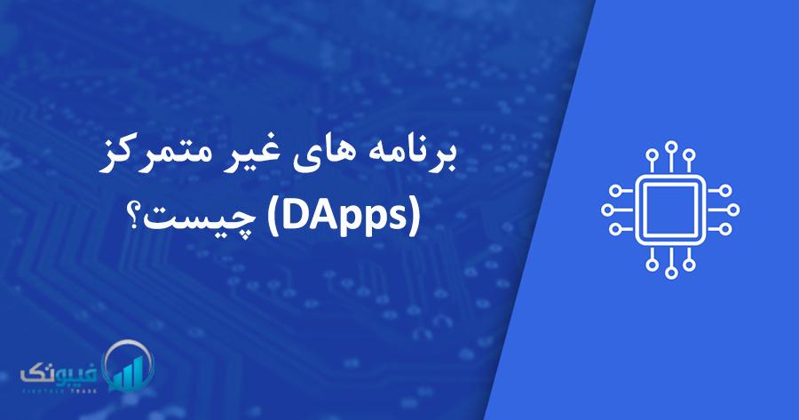 برنامه های غیر متمرکز (DApps) چیست؟