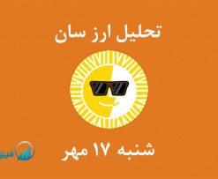 تحلیل ارز سان، شنبه 17 مهر