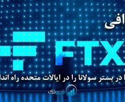 صرافی FTX بازار NFT در بستر سولانا را در ایالات متحده راه اندازی میکند