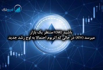 منتظر یک بازار FOMO باشید در حالی که اتریوم احتمالا به اوج رشد جدید (ATH) میرسد