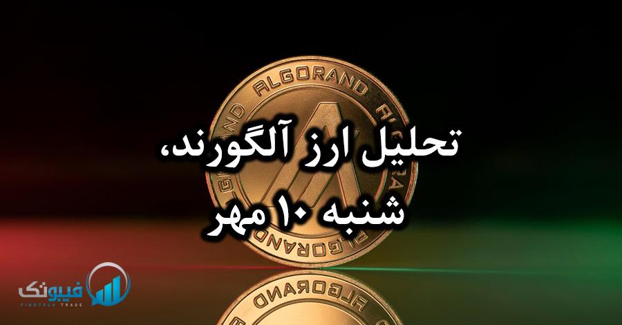 تحلیل ارز آلگورند، شنبه 10 مهر