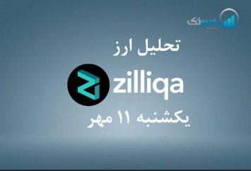 تحلیل ارز زیلیکا، یکشنبه 11 مهر