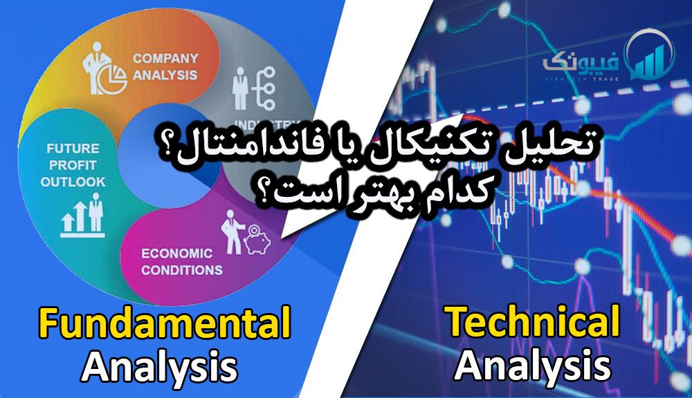 تحلیل تکنیکال یا فاندامنتال؟ کدام بهتر است؟