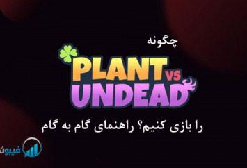 چگونه Play Plant vs Undead را بازی کنیم؟ راهنمای گام به گام