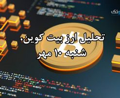 تحلیل ارز بیت کوین، شنبه 10 مهر