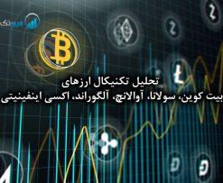 تحلیل تکنیکال ارزهای بیت کوین، سولانا، آوالانچ، آلگوراند، اکسی اینفینیتی