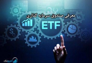 معرفی صندوق سرمایه گذاری (ETF) بیت کوین