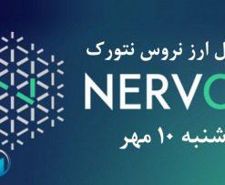 تحلیل ارز نروس نتورک، شنبه 10 مهر